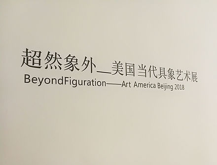 Beyond Figuration-Art America Beijing 2018