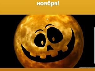 Страшно приятные сюрпризы ждут в ночь 🎃 с 31-го октября на 1 ноября!