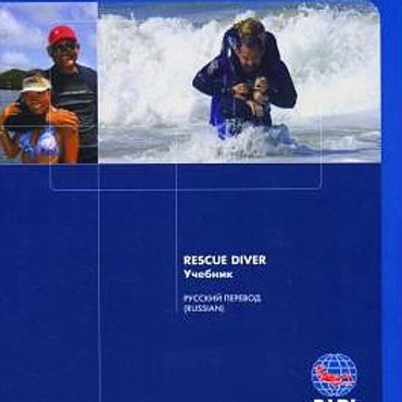 Учебник PADI Rescue Diver