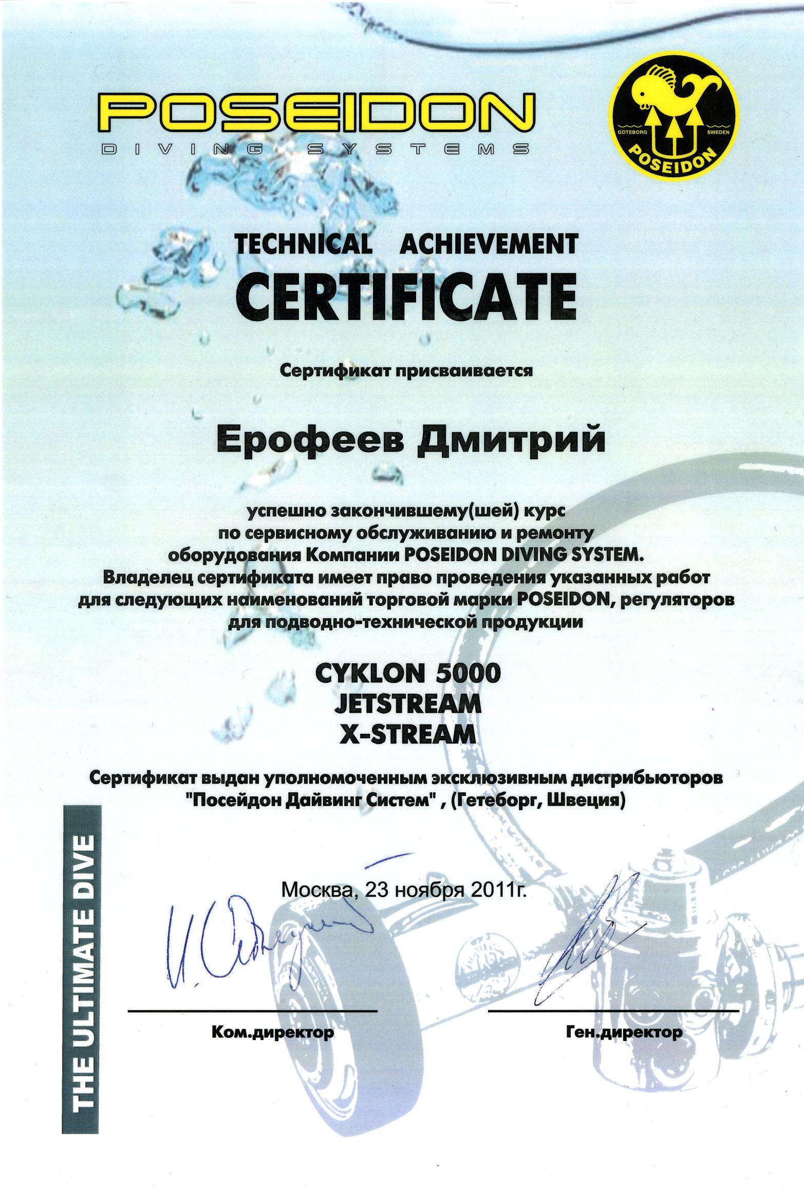 Сертификат Poseidon