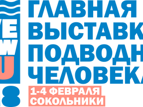 Мы ждем всех на выставке  Moscow Dive Show-2018