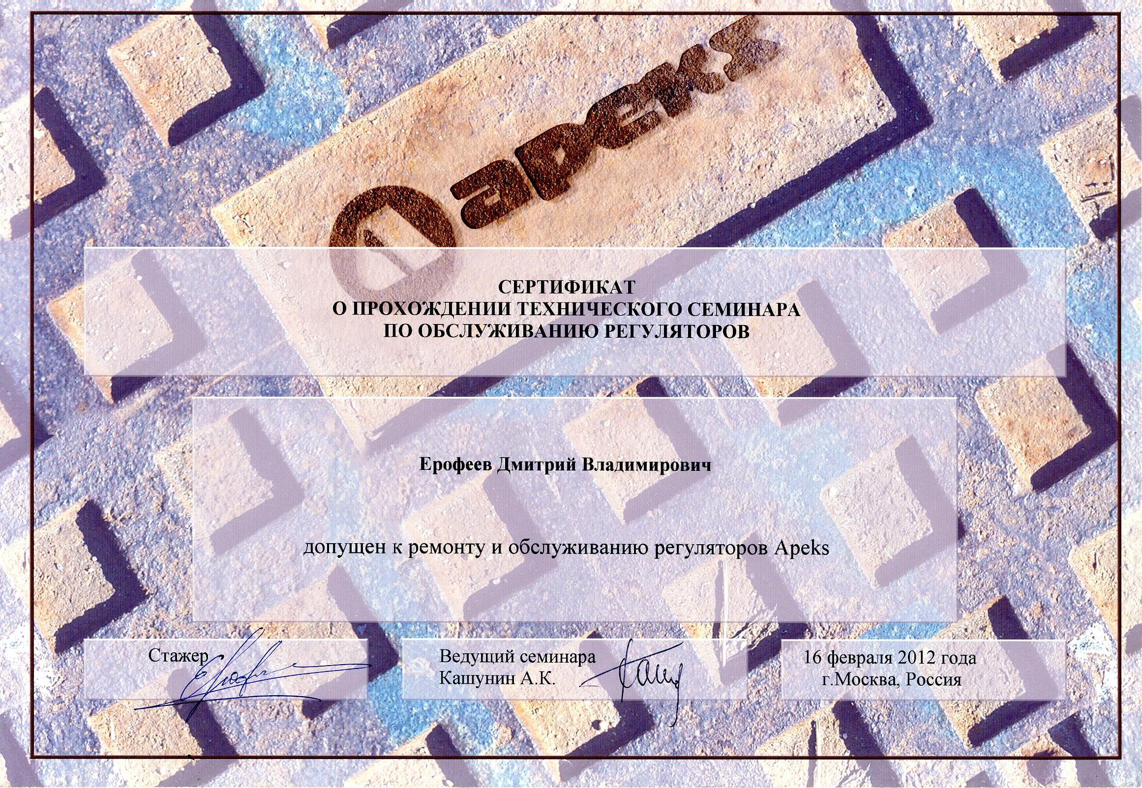 Сертификат Apeks