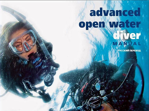 Advanced Open Water Diver - eLearning