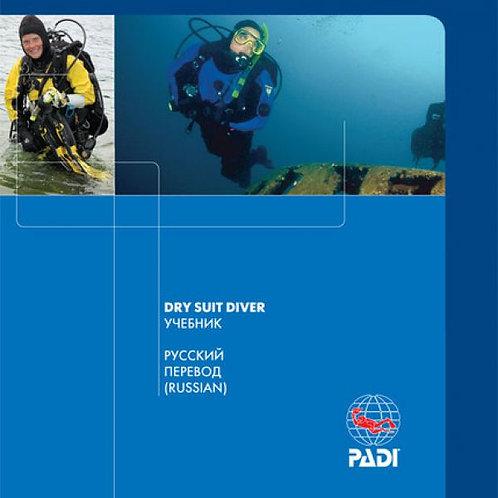 Учебник PADI Dry Suit Diver
