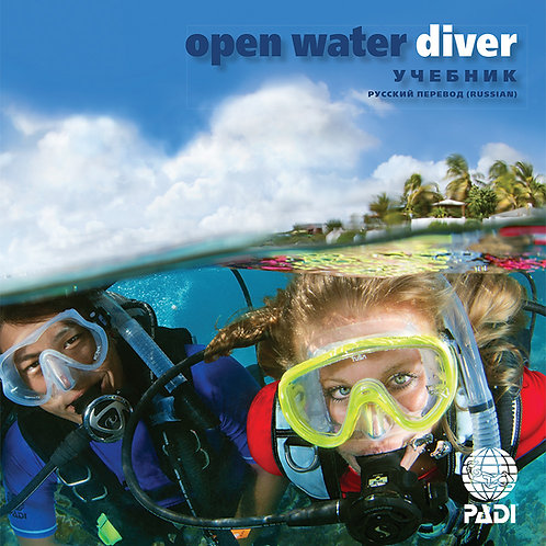 Учебник PADI Open Water Diver