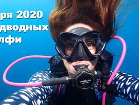 Подготовьтесь к Дню подводных селфи