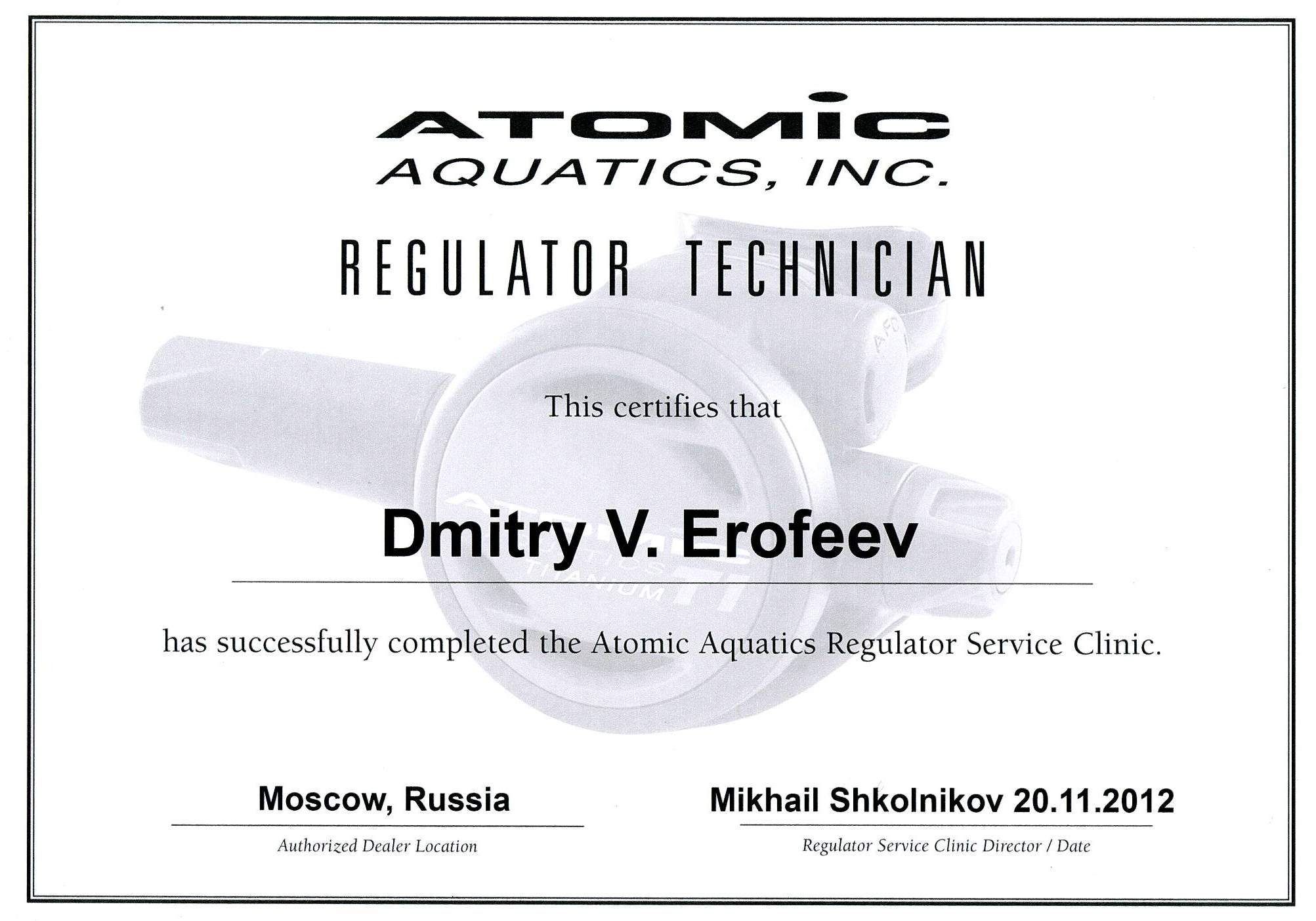 Сертификат Atomic