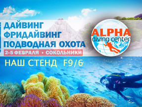Альфа - на выставке Moscow Dive Show!