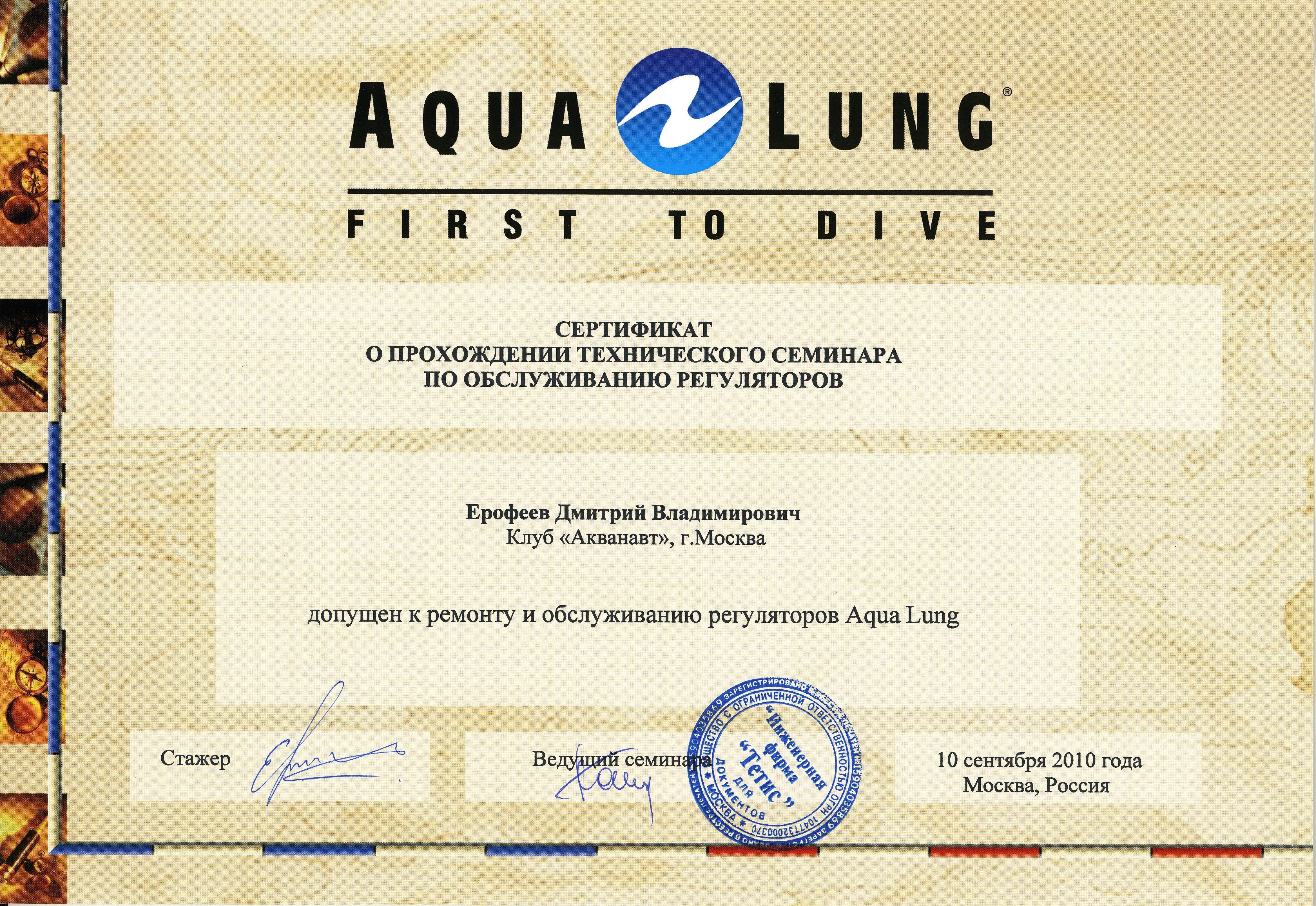 Сертификат Aqualung