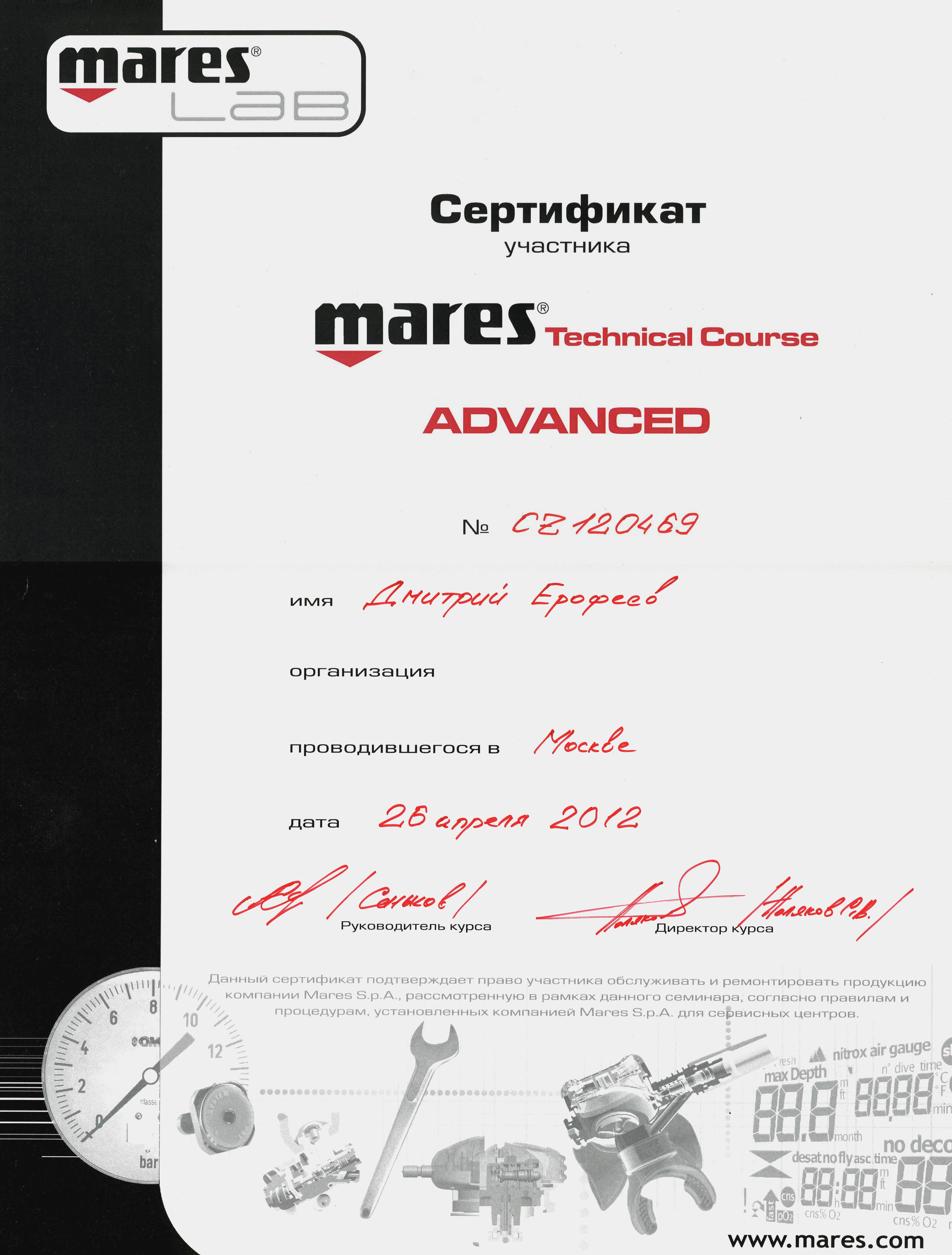 Сертификат Mares