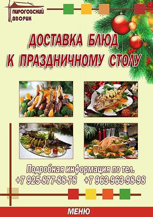 Блюда на Новый год.jpg