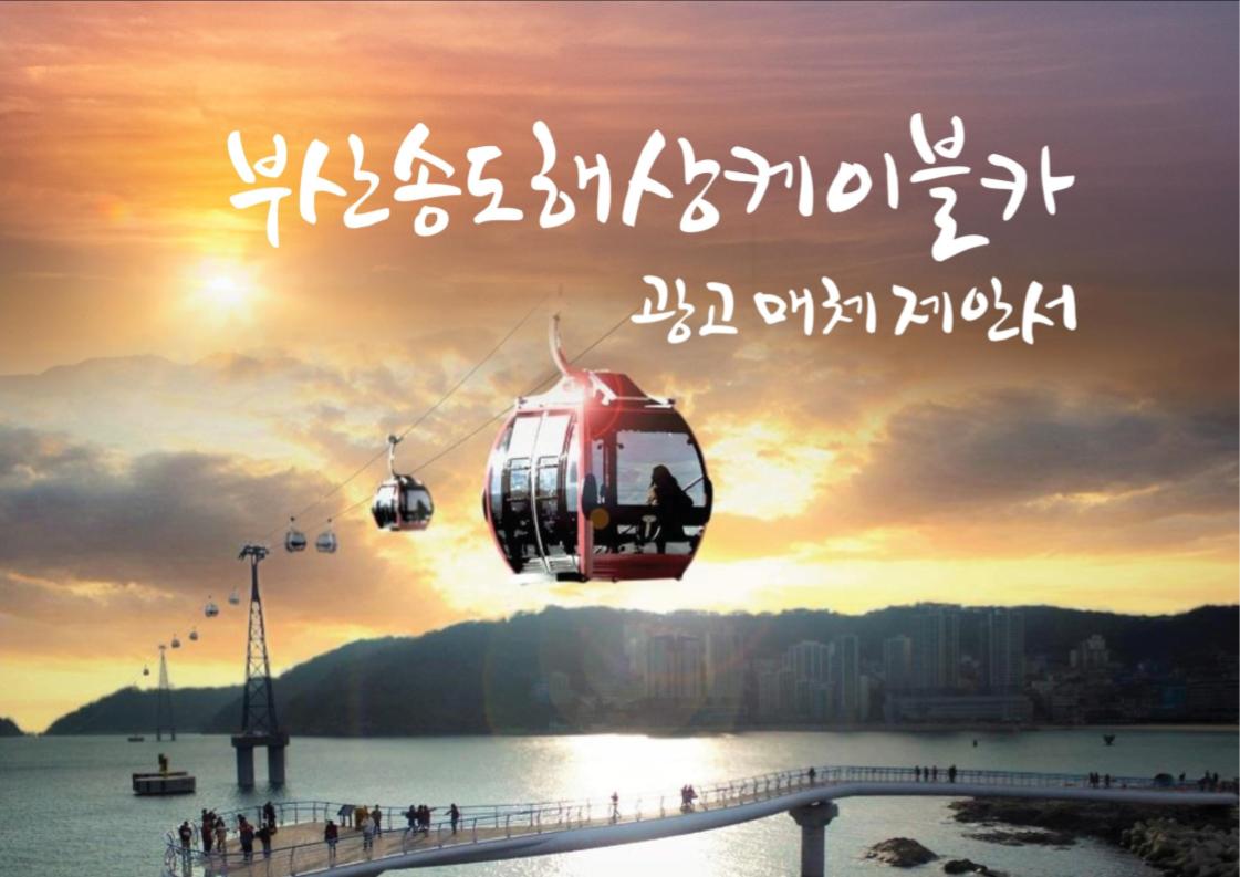송도해상케이블카