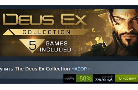 THE DEUS EX COLLECTION 88% скидка в Steam