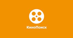 Kinopoisk HD + Яндекс.Музыка бесплатно на 90 дней