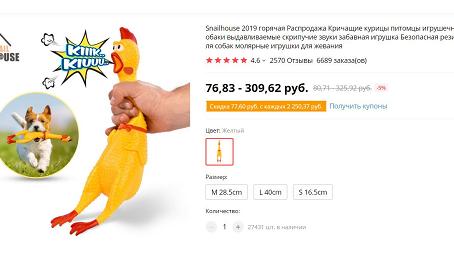 Та самая курица всего за 76 рублей
