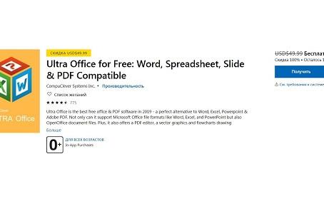 Ultra Office Бесплатно на сайте Microsoft