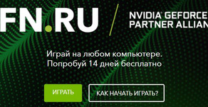GeForce Now скидка 10%