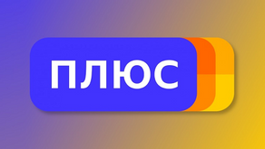 Яндекс.Плюс 90дней бесплатно
