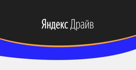 Скидка 50% Яндекс Драйв на первую поездку