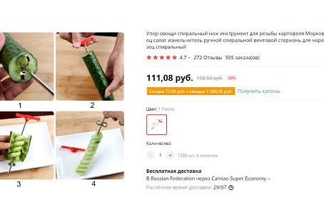 Фигурный нож для овощей