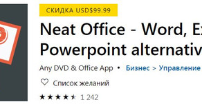 Neat Office - Word, Excel, PDF, Powerpoint Скидка 100%