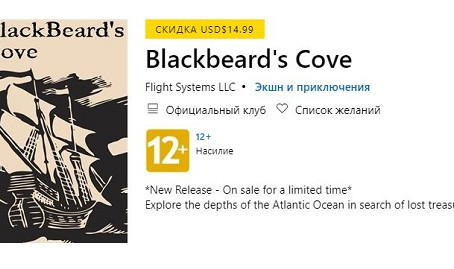 Игра Blackbeard's Cove бесплатно от Microsoft