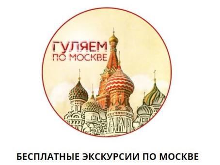 Бесплатные экскурсии в Москве