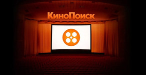 Kinopoisk HD промокод 45 дней бесплатно
