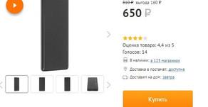 Powerbank 10000 со скидкой. 650р.