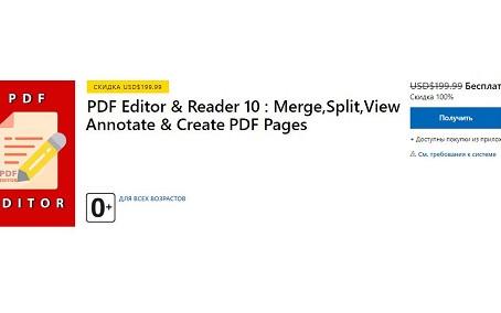 PDF редактор бесплатно от microsoft 100% скидка