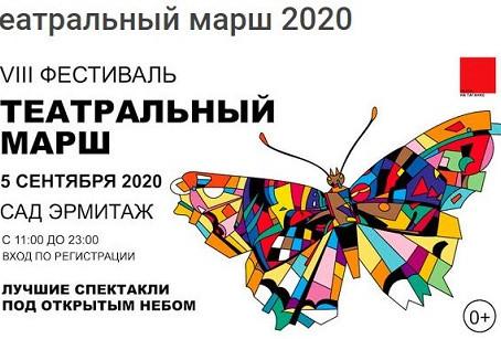 Театральный марш 2020