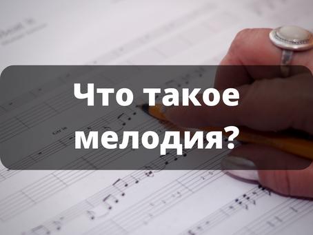 Что же такое мелодия на самом деле?