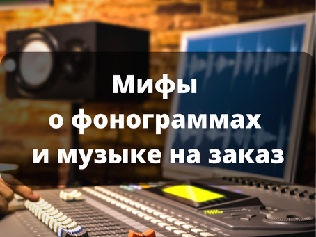 Мифы о фонограммах и музыке на заказ