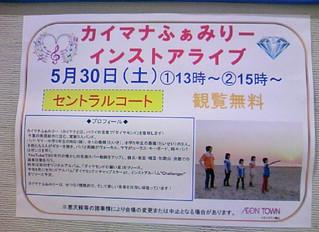今週土曜日は館山イオンです!
