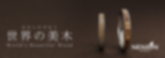 TOPバナー_世界の美木_pc.png
