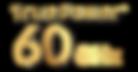 60ghz_logo.png