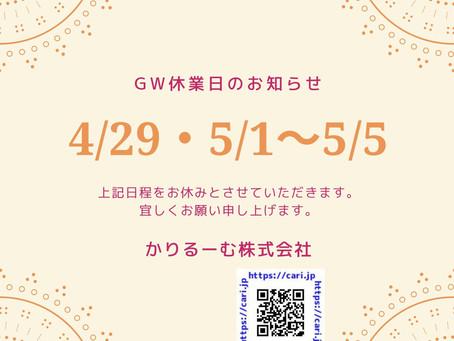 GWの休業のお知らせ