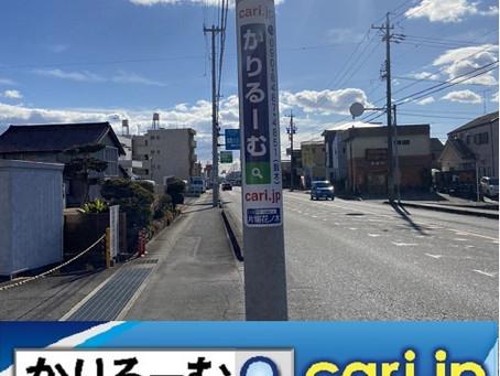 【電柱広告】