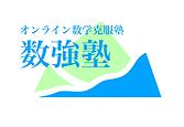 数学専門塾オンライン授業数強塾ロゴ.png