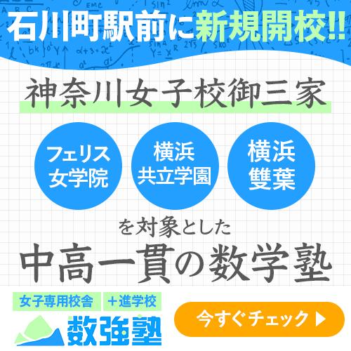 フェリス女学院・横浜共立学園・横浜雙葉の数学専門塾