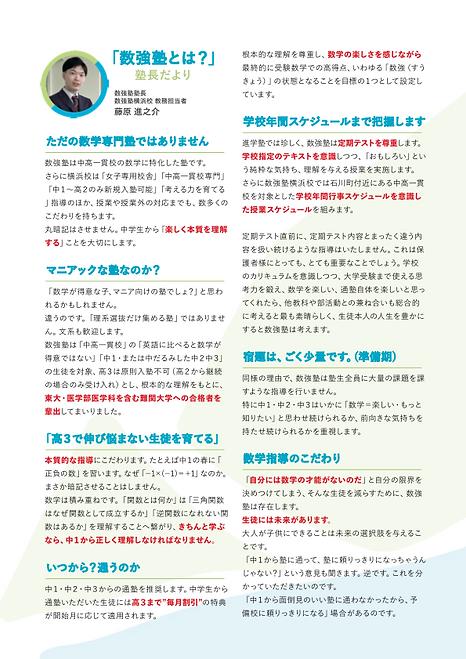 数強塾パンフレット「横浜校」202106完成-2(ドラッグされました).tiff