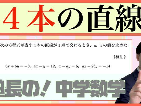 SUTOKU 数学専門塾の紹介