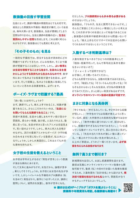 数強塾パンフレット「横浜校」202106完成-3(ドラッグされました).tiff