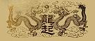 龍起イメージ画像.PNG