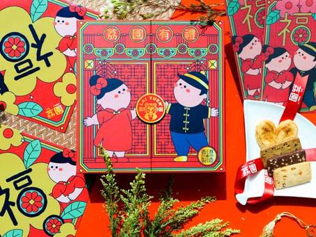 荔園帶來簡單的快樂.「荔園有禮」精裝曲奇禮盒首度上市
