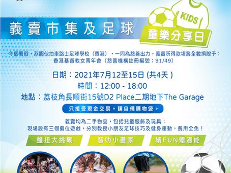 荔園 X 車路士足球學校(香港) ⚽ 義賣市集及足球童樂分享日
