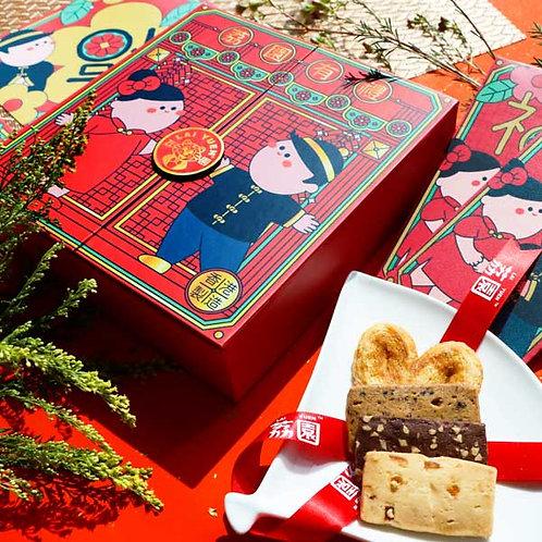 「荔園有禮」精裝曲奇禮盒(自取/郵寄均可,20盒以上再有優惠!)
