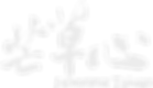 芒草心Logo-文字Only 去背 無毛邊_edited.png