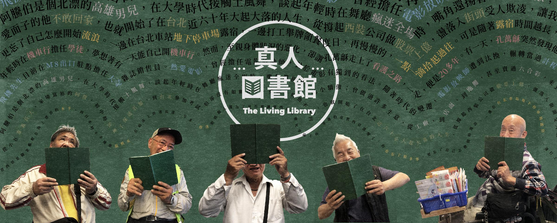 真人圖書館 The Living Library