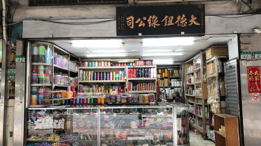 華陰街上有歷史的批發店家